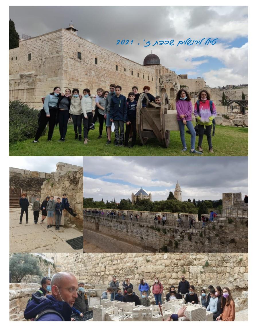 טיול לירושלים  בני מצווה-001